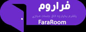 فراروم   fararoom   اتاق جلسه مجازی   وبینار   وب کنفرانس   آموزش آنلاین   سامانه آموزش آنلاین